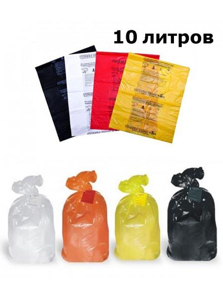 Пакеты для утилизации 10л 330х600мм (классы А, Б, В, Г)